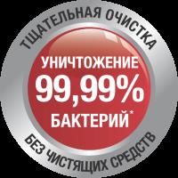 Уничтожение 99.99% бактерий