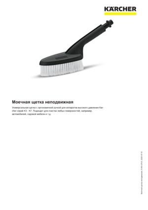 Информация о продукте