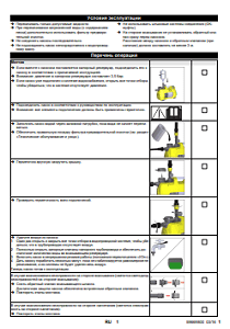 Instrucțiuni de utilizare